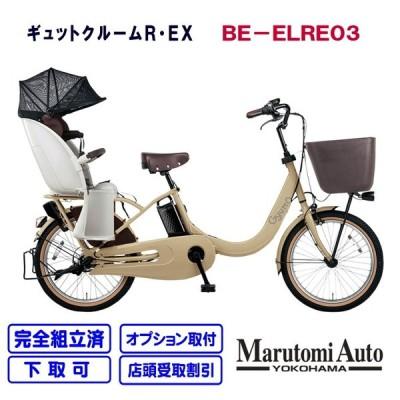 【在庫あり】【即納】電動自転車 パナソニック ギュットクルームR・EX マットキャメル  ギュットクルームR 2020年 BE-ELRE03 電動自転車