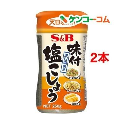 味付塩こしょう ( 250g*2本セット )
