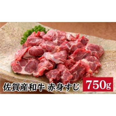N12-3【コラーゲンたっぷり!】佐賀産和牛赤身すじ750g