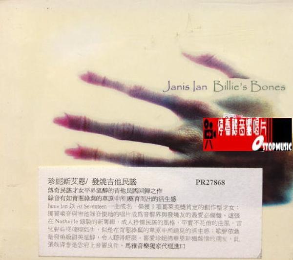 【停看聽音響唱片】【CD】珍妮斯艾恩 - 發燒吉他民謠