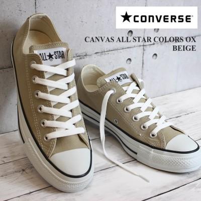 コンバース キャンバス オールスター カラーズ OX ベージュ CONVERSE CANVAS ALL STAR COLORS OX 1CL129 BEIGE 32860669210