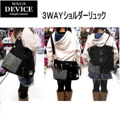 ☆DEVICE デバイス 3way  リュック ショルダー バッグ LHH--74039
