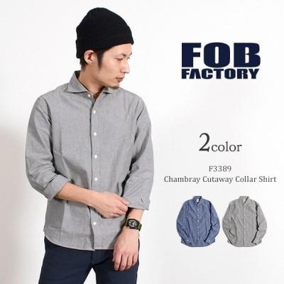 FOB FACTORY(FOBファクトリー) F3389 シャンブレー カッタウェイ シャツ / 長袖 / 無地 / メンズ / 日本製