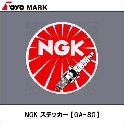 東洋マーク NGK ステッカー 【GA-80】