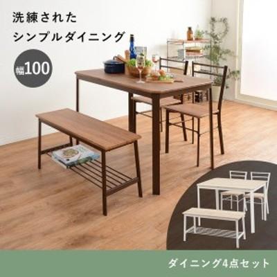 ダイニングセット 4点セット テーブル & チェア ベンチ ホワイト 4名掛け 机 椅子 幅100 ダイニング 木目調 リビングテーブル