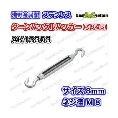 AK13303 タンバックル  8mmハッカー(M8)