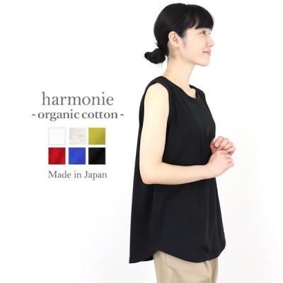 タンクトップ ロング丈 レディース harmonie -Organic Cotton-( アルモニ オーガニックコットン) 裾ラウンド ロングタンク 日本製 綿100%【メール便対応】