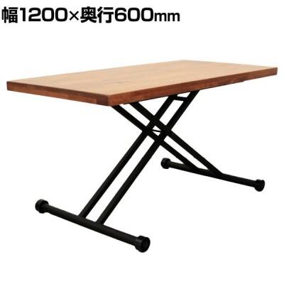 リナ リフティングテーブル 幅1200×奥行600×高さ250〜720mm