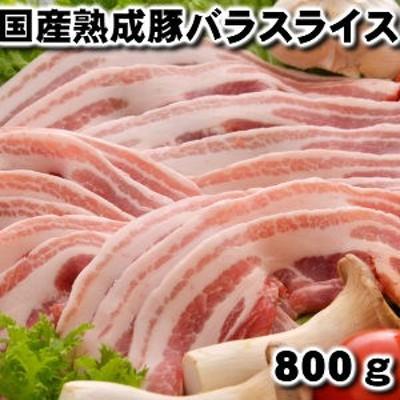 売れ筋★お肉屋さんの熟成豚バラ! 豚肉 ブタ肉 豚 国産 3ミリスライスパック 800g 送料無料♪ 焼肉 しゃぶしゃぶ ステーキ おにぎらず