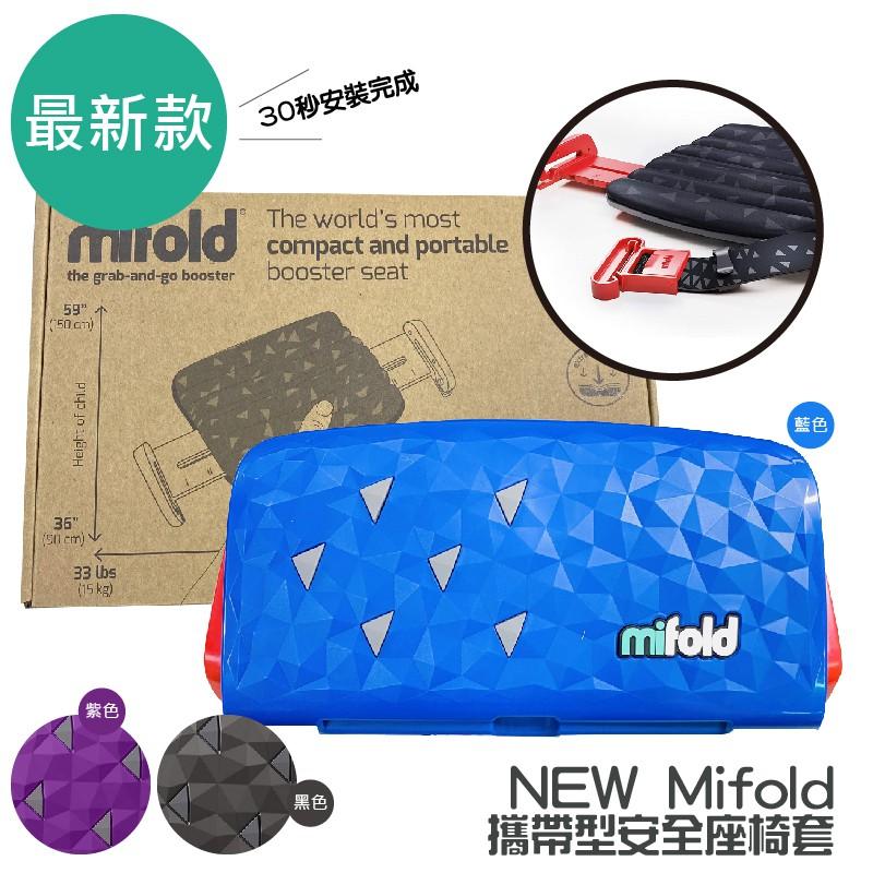 mifold 攜帶外出坐墊 新款雙向鎖定 輕巧 皮夾大小 美國代購 正品 綠寶貝