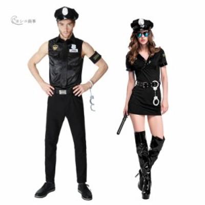 ハロウィン パーティー用グッズ 万聖節 警察 大人用仮装 レディース メンズ コスプレ衣装 警官 カップル 変装 ポリス コスチューム