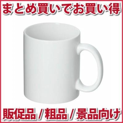 ノベルティ 記念品 フルカラー転写用マグカップ(マット/350ml)(白)  名入れ陶器/業務用食器