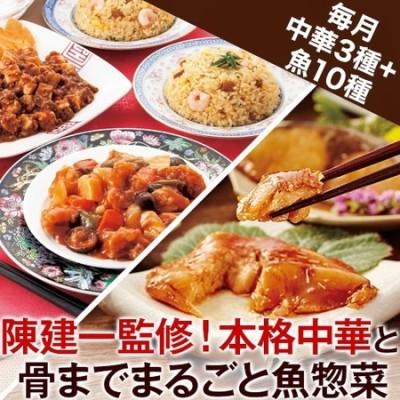 陳建一 本格中華と美味まるごと魚三昧 定期コース(年12回)