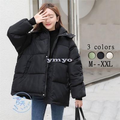 ショートダウンコート 防寒コート 中綿コート レディース ダウンコート韓国風 大きいサイズ フード付きダウンコート アウター 冬服 全3色 カジュアル 暖かい