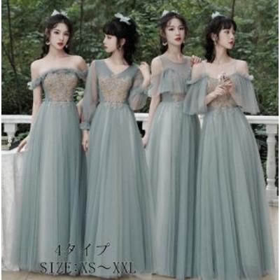 ブライズメイド ドレス 上品 大人 パーティードレス 結婚式 ワンピース ロング丈ドレスフォーマル お呼ばれ 服装 ウエディングドレス 二