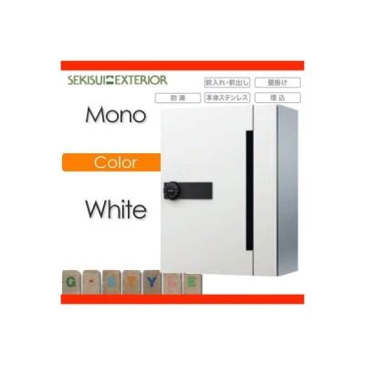 【無料プレゼント対象商品】 埋込みポスト モノ ホワイト セキスイデザインワークス Mono White 郵便ポスト 郵便受け