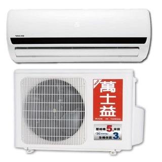萬士益16-18坪變頻冷暖分離式冷氣 MAS-112VH/RA-112VH(含標準安裝)