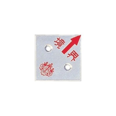 コノエ 土地家屋調査士会 アルミ製プレート2穴(厚さ4mmタイプ) J2-5 アルミ30角(10枚入)