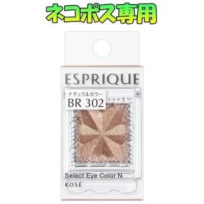 【ネコポス専用】コーセー エスプリーク セレクトアイカラー N BR302
