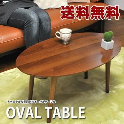 送料無料 オーバルテーブル ブラウン リビング コーヒーテーブル センターテーブル 楕円 北欧 新生活 ローテーブル