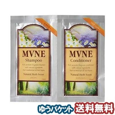 MVNE(ミューネ) ヘアケア 1Dayトライアル 10mL+10mL メール便送料無料