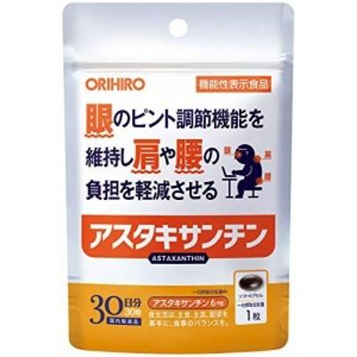 【送料無料】オリヒロ 機能性表示食品アスタキサンチン 30粒