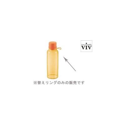 VIV/ヴィヴ シリコンボトル 替えリング(59857)<オレンジ>