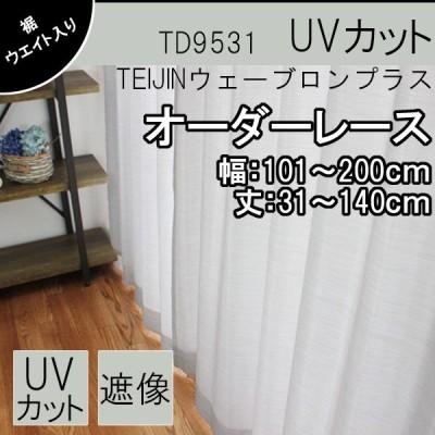 安い オーダーレース UVカット 採光 遮像 外から見えにくい 無地 幅:101〜200cm 丈:31〜140cm 1cm刻み ウェーブロンプラス TD9531