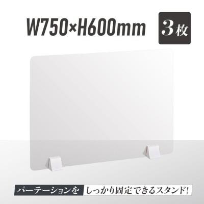 【お得な3枚セット】差し込み簡単 透明 パーテーション W750×H600mm 仕切り板 卓上 受付 衝立 間仕切り 卓上パネル 滑り止め 飲食店 abs-p7560-3set