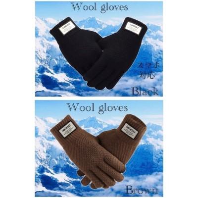 2 手袋 メンズ ウール 手袋 グローブ レディース 防寒 バイク 自転車 サイクリング 液晶タッチ パネル対応 スマートフォン対応 スマホ手袋 保温