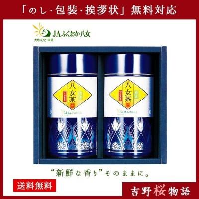 敬老の日 プレゼント 日本茶 ギフト セット 「JAふくおか八女 八女煎茶」 50   お返し お彼岸 法事 お供え物 お礼の品