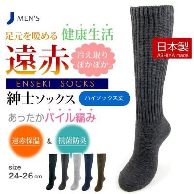 日本製 靴下 遠赤 冷え取り3足セット 紳士パイルハイソックス あったかソックス