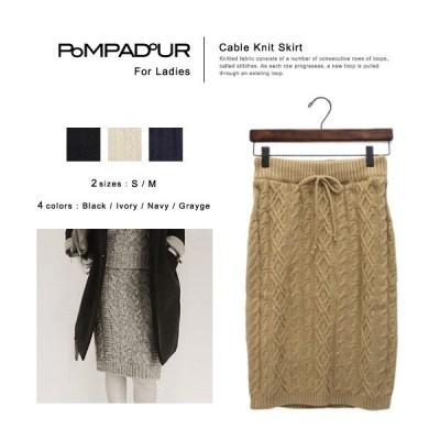 Pompadour ポンパドール ケーブル編みニットスカート PD010 ボトム・タイトスカート・ストレッチ・ウエストリブ・セットアップ