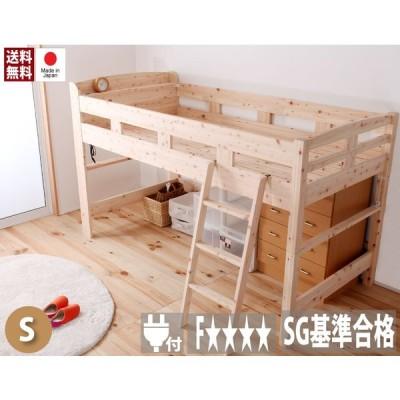 日本製 ひのきすのこロフトベッド シングル フレームのみ 木製ベッド 棚付き コンセント付き コンパクト ミドル 敷き布団対応