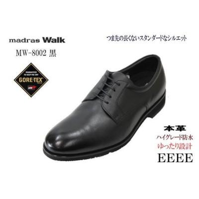 ビジネスシューズ メンズ マドラス ウォーク ゴアテックス madras-WALK 8002黒4E 本革 防水靴
