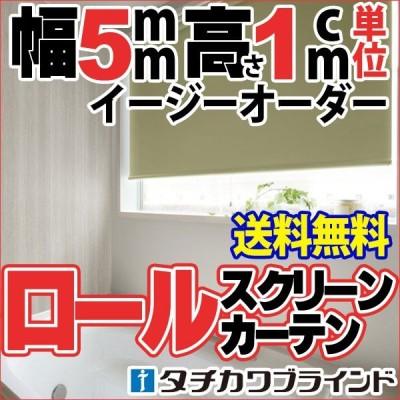 【送料無料】ロールスクリーン タチカワ ブラインド ロールカーテン 浴室 ミント RS-7780〜7794