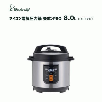 マイコン電気圧力鍋 8.0L ワンダーシェフ 楽ポンPRO (OEDF80) / 圧力鍋 家電 業務用 家庭用 大容量 無水調理 Wonder chef /