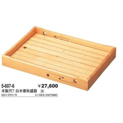 木製尺7  白木春秋盛器  522x370x70