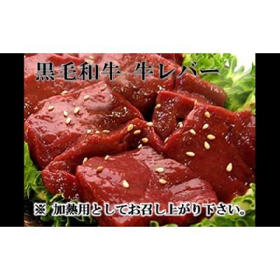 黒毛和牛 牛レバー 約900g(加熱用)
