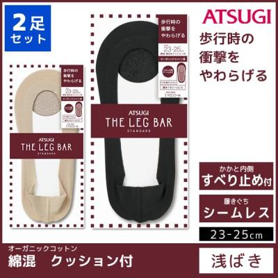 2枚セット ATSUGI THE LEG BAR アツギザレッグバー フットカバー 浅ばきクッション付き くつした くつ下 靴下[VLC6082](ブラック×23-25cm)