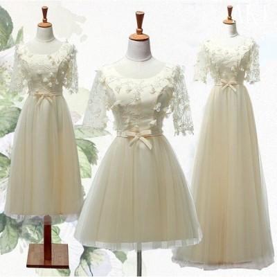 ウェディングドレスミニカラードレスウエディング花嫁二次会ドレス結婚式コンサート演奏会ワンピースパーティーシャンパン