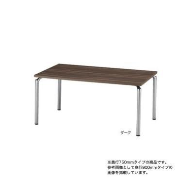 【法人限定】 ミーティングテーブル 幅1500×奥行750mm 角型テーブル ダーク ホワイト 会議テーブル オフィステーブル 会議室 施設 テーブル DPS-1575
