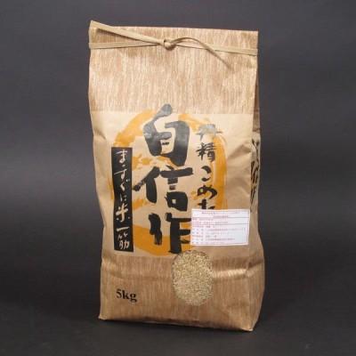 日本一美味しい米を作る遠藤五一さんの杭掛け天日干し無農薬特別栽培コシヒカリ(玄米)5kg[令和2年産特A米]