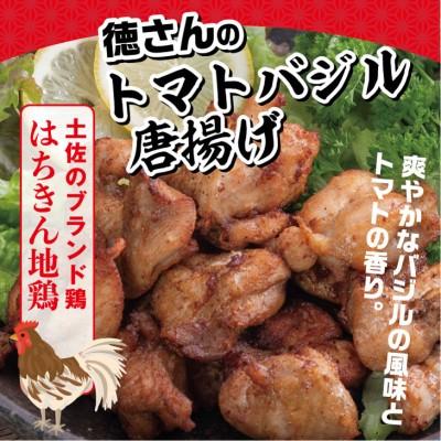 YJ055はちきん地鶏徳さんのトマトバジル唐揚げ