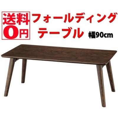 Simple Design・シンプルデザイン フォールディングテーブル 幅90cm NET-832BR