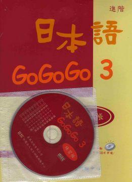 日本語GOGOGO 3 練習帳(書+1CD)