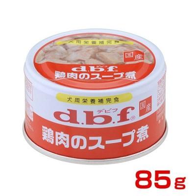 [デビフ]d.b.f. 鶏肉のスープ煮 85g 4970501004240 #w-138061