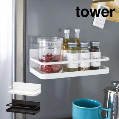 マグネットスパイスラック tower タワー ホワイト/ブラック 調味料ラック 調味料入れ 調味料置き 冷蔵庫 磁石 キッチン収納 山崎実業