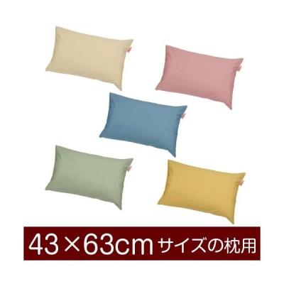 枕カバー 43×63cmの枕用封筒式 ハーモニー 無地