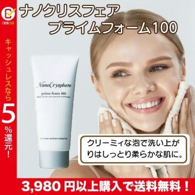 送料込 洗顔料 洗顔フォームもっちり弾力 角質ケア クリーミィ—な泡 浸透持続ナノカプセル ホソカワミクロン化粧品 ナノクリスフェア プライムフォーム100